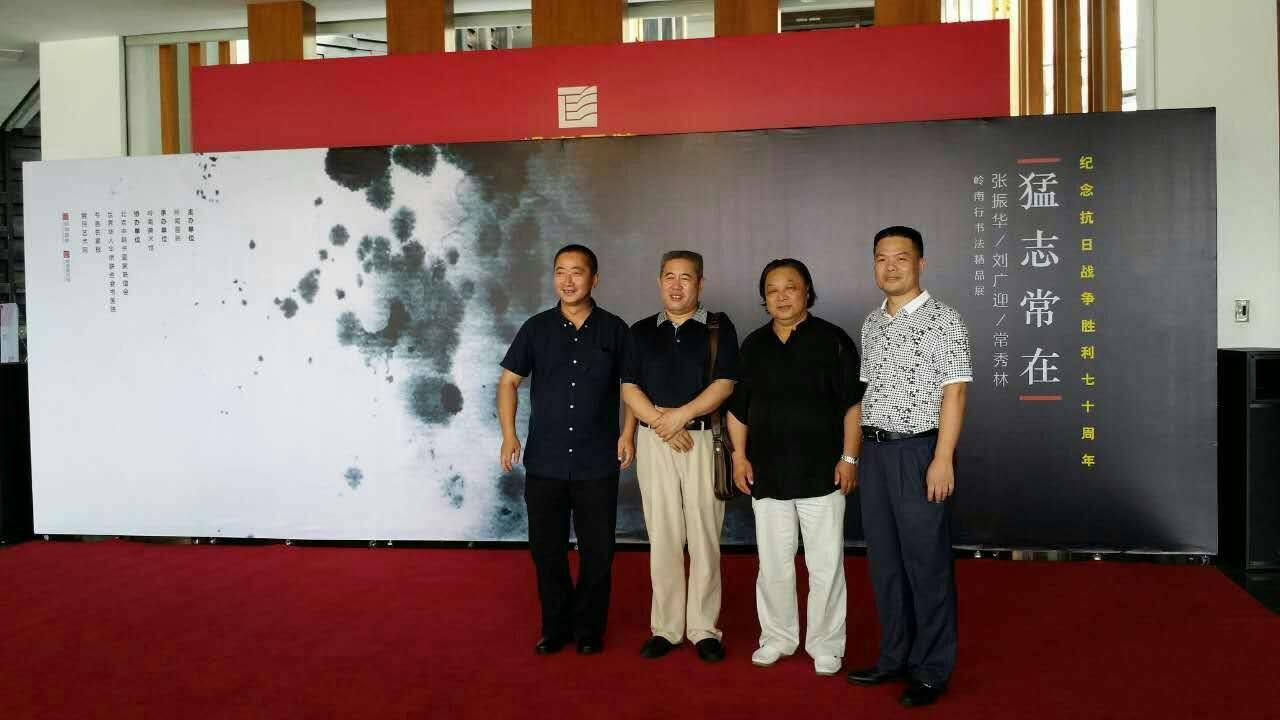 猛志常在——张振华、刘广迎、常秀林岭南行书法精品展 在岭南美术馆展出