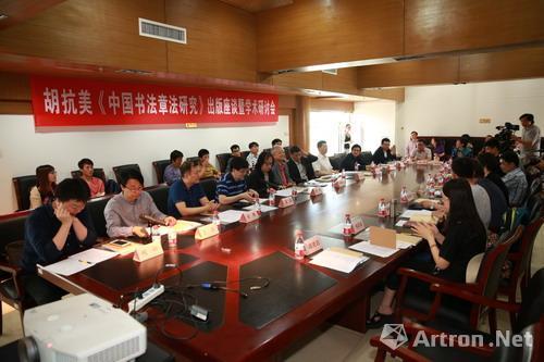 空间与感知——胡抗美《中国书法章法研究》再版座谈暨学术研讨会在京召开